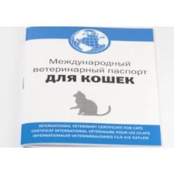 Паспорт вакцинации для кошек