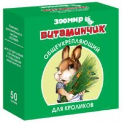Витаминчик ощеукрепляющий для кроликов