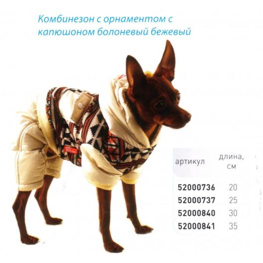 Купить Комбинезон с орнаментом с капюшоном болоневый бежевый 20 см