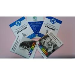 Международный ветеринарный паспорт для животных,синий