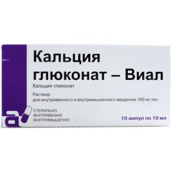 Кальция глюконат - Виал амп. 10% 1 амп.
