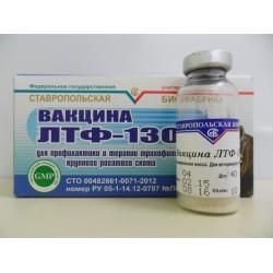 Вакцина ЛТФ-130, 20 доз