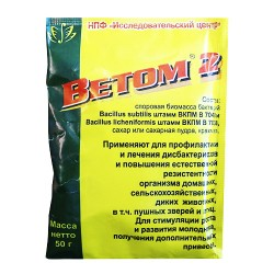 Ветом 2 (50г) серия 010113