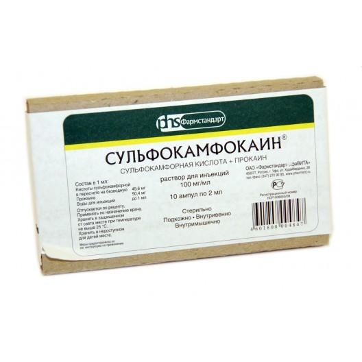 Купить Сульфокамфокаин 10% 2мл №10   1 амп.