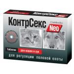 КонтрСекс, табл.для кошек и сук для регуляции половой охоты