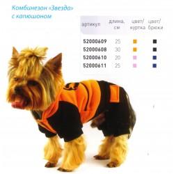 Комбинезон Звезда с капюшоном (оранжевая куртка/черные  брюки) 30 см